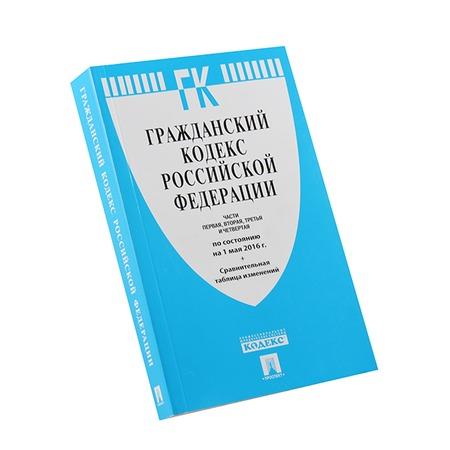 Купить Гражданский кодекс Российской Федерации Части 1, 2, 3 и 4 (по состоянию на 01.05.2016г. )