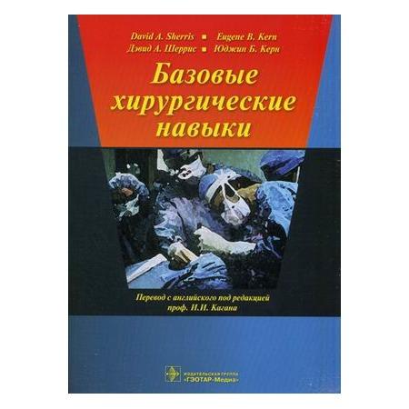 Купить Базовые хирургические навыки