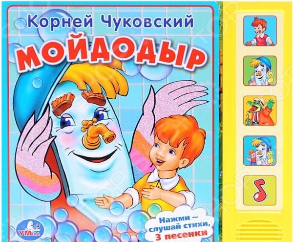 Книжки со звуковым модулем Умка 978-5-506-00635-0 Мойдодыр