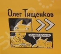 Олег Тищенков - известный российский иллюстратор и автор комиксов. В этой книге представлены истории разных лет.