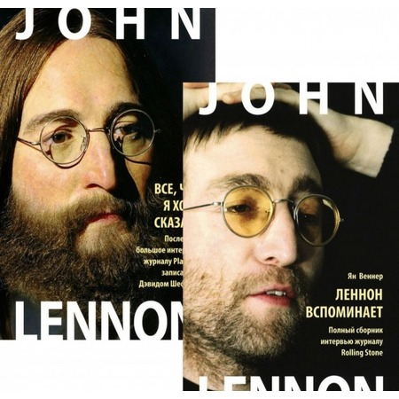 Купить Полный сборник интервью 1970. Последнее большое интервью 1981 (комплект из 2 книг)