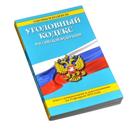 Купить Уголовный кодекс Российской Федерации. Текст с изменениями и дополнениями на 15 февраля 2015 г.