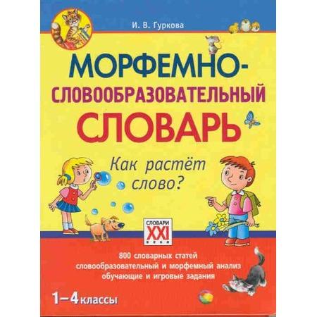Купить Морфемно-словообразовательный словарь. Как растет слово? 1-4 классы