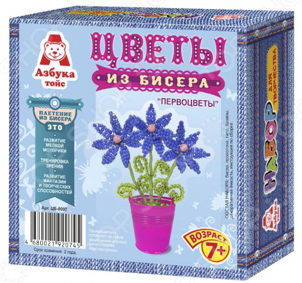 Набор для плетения из бисера Азбука тойс «Первоцветы» набор азбука тойс музыка ветра пчелы мв 0001