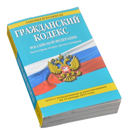 Купить Гражданский кодекс Российской Федерации. Части первая, вторая, третья и четвертая . Текст с изменениями и дополнениями на 15 января 2015 г.