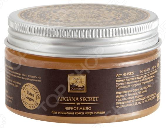 Черное мыло для лица и тела Beauty Style Argana Secret
