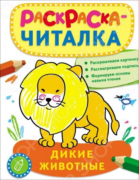 Фото - Раскраски для малышей Росмэн 978-5-353-07277-5 раскраски росмэн 978 5 353 05480 1