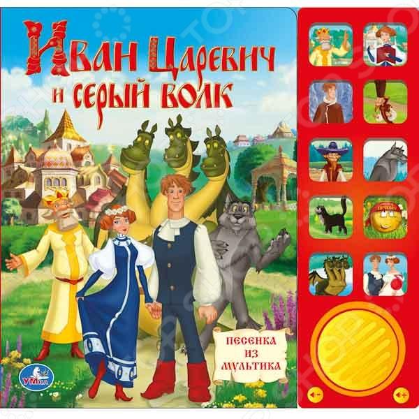 Книжки со звуковым модулем Умка 978-5-91941-719-4 Иван Царевич и Серый Волк