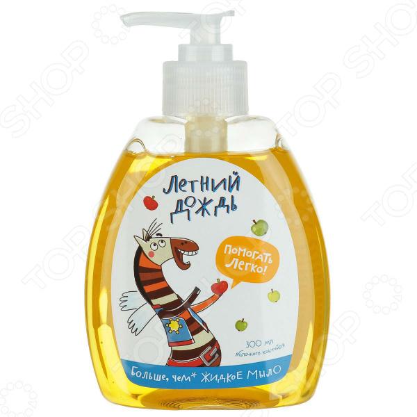 Мыло жидкое для ребенка Летний дождь «Яблочный коктейль»