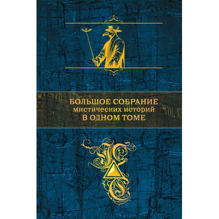 Купить Большое собрание мистических историй в одном томе