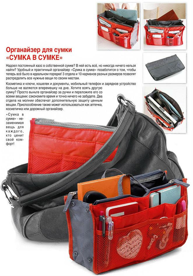 Органайзер для сумки «Сумка в сумке» 1