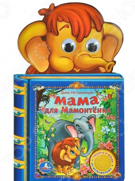 Книжки со звуковым модулем Умка 978-5-91941-301-1 Мама для мамонтенка