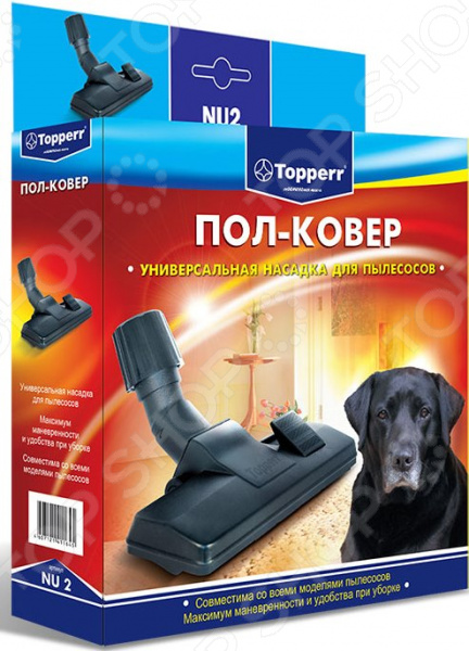 Насадка для пылесоса Topperr NU 2 topperr 1202 nu 1