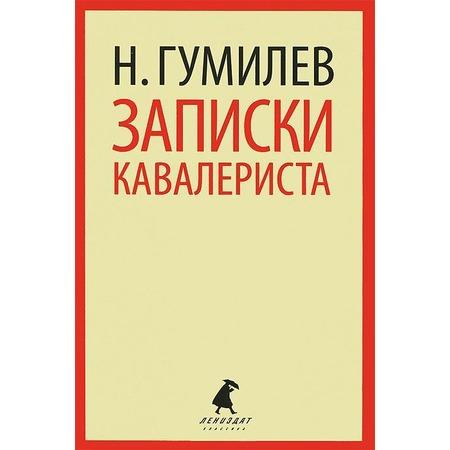 Купить Записки кавалериста