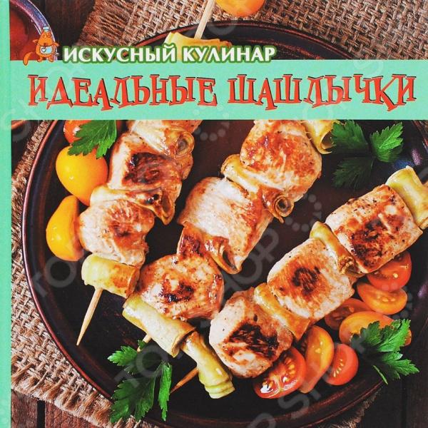 В данном издании вы найдете множество рецептов шашлыка. Составитель: Руфанова Е. В.