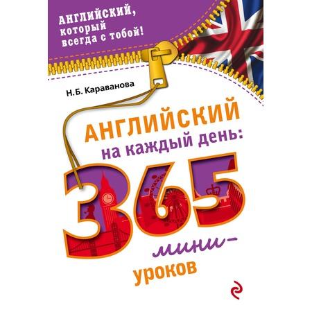 Купить Английский на каждый день. 365 мини-уроков