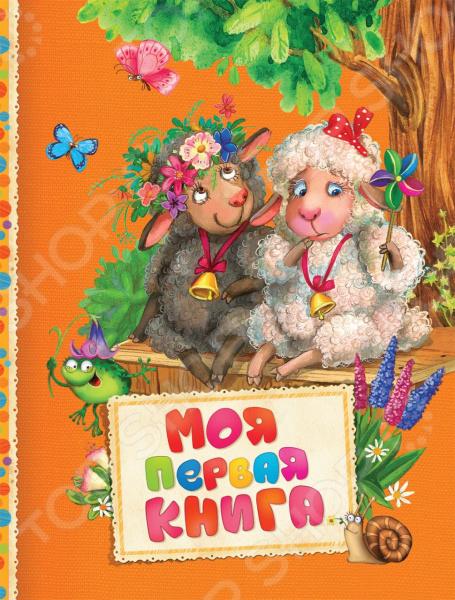 Книги Росмэн 9785353080763 художественные книги росмэн сказки про космонавтов роньшин в
