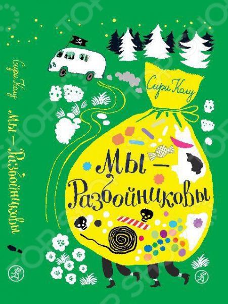 Произведения зарубежных писателей Самокат 978-5-91759-446-0 Мы — Разбойниковы