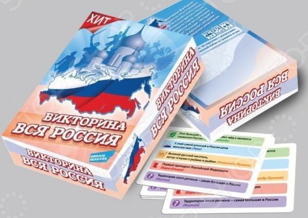 Игра-викторина для детей Dream Makers «Вся Россия» dream makers настольная игра викторина первоклассника