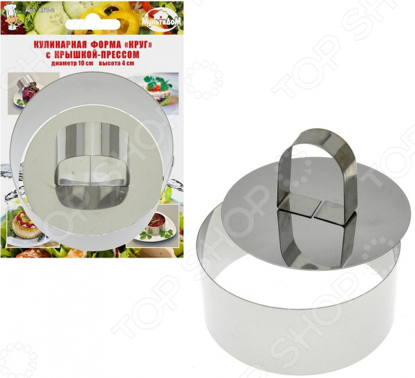 Кулинарная форма «Круг» с крышкой-прессом
