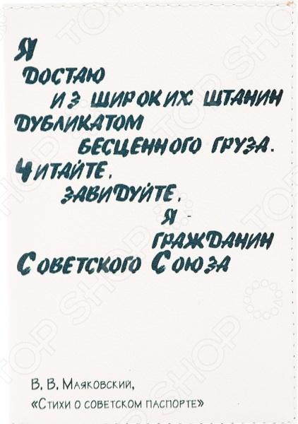 Обложка для автодокументов кожаная Mitya Veselkov «Маяковский»