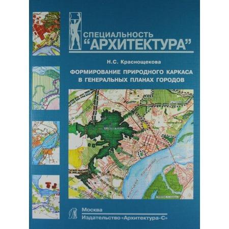 Купить Формирование природного каркаса в генеральных планах городов