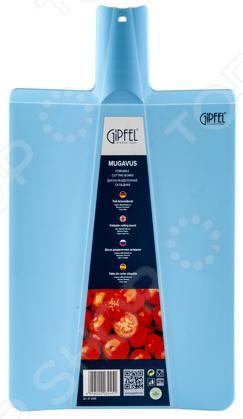 Доска разделочная складная Gipfel MUGAVUS доска разделочная 28 2х23х1 6 см красная пластмассовая gipfel гипфел 36 1286171
