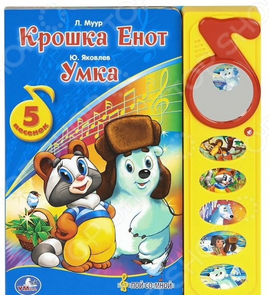 Книжки со звуковым модулем Умка 978-5-91941-236-6 Крошка Енот