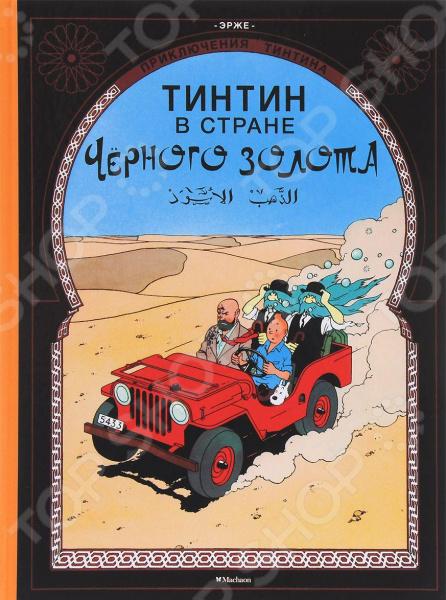Юмор. Комиксы Махаон 978-5-389-11311-4 Тинтин в стране Черного золота