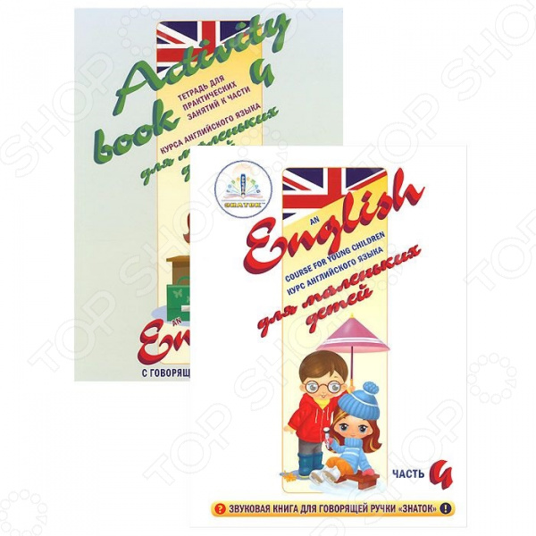 Курс английского языка для маленьких детей ЗНАТОК Часть 4 Курс английского языка для маленьких детей Знаток Часть 4 /