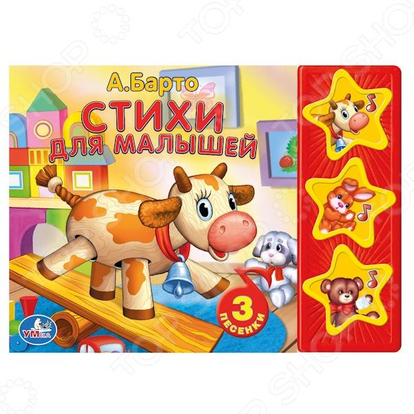 Книжки со звуковым модулем Умка 978-5-50600-103-4 Стихи для малышей