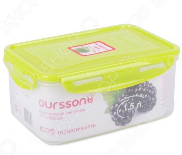 Контейнер для хранения продуктов Oursson Germetic Clip CP1503S