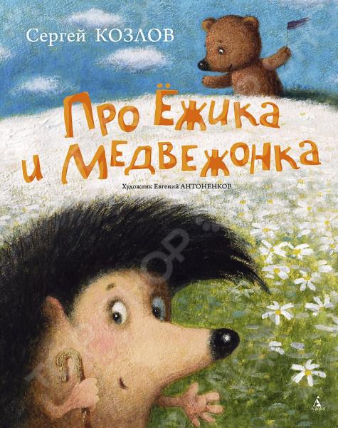 Классические зарубежные сказки Махаон 978-5-389-08895-3 Про Ежика и Медвежонка