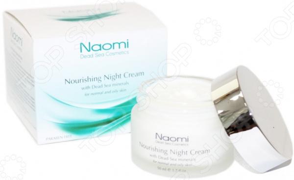 Крем питательный для жирной и нормальной кожи лица Bradex Naomi. Nourishing Night Cream naomi крем питательный для лица с минералами мертвого моря для нормальной и жирной кожи 50 мл