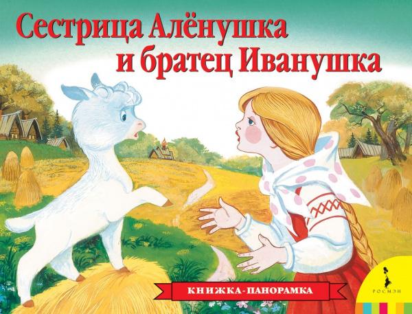 Сестрица Аленушка и братец Иванушка    /