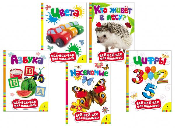 Все-все-все для малышей (комплект из 5 книг)