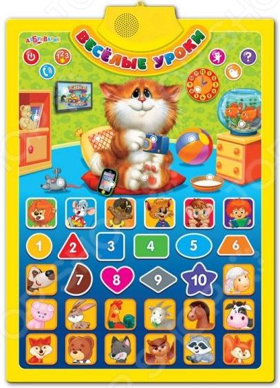Плакат обучающий Азбукварик «Веселые уроки» обучающие азбукварик говорящий плакат азбукварик веселые уроки