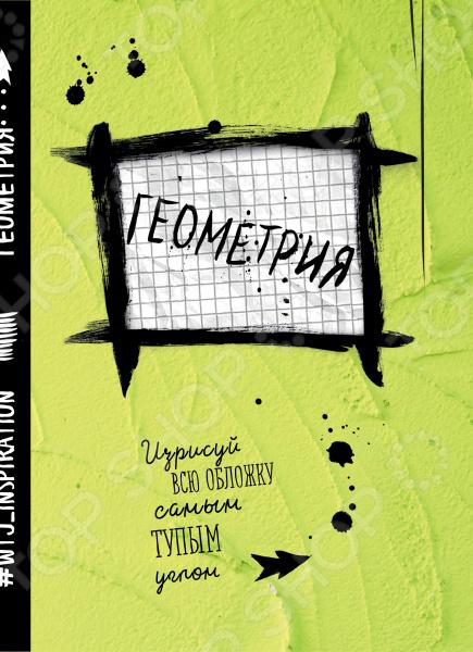 Школьные тетради Эксмо 978-5-699-91287-2 Геометрия. Тетрадь предметная
