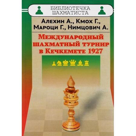 Купить Международный шахматный турнир в Кечкемете 1927