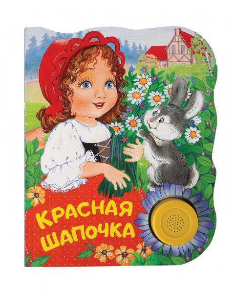 Красная шапочка    /
