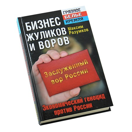 Купить Бизнес жуликов и воров. Экономический геноцид против России