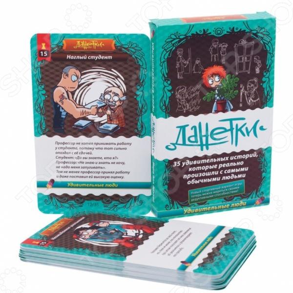 Игра карточная Magellan «Данетки. Удивительные люди» magellan magellan настольная игра эти дети