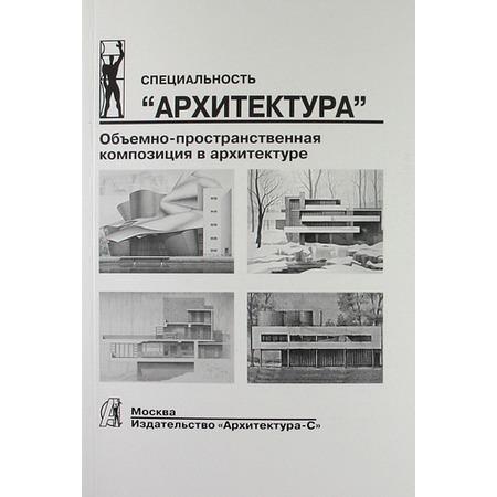 Купить Объемно-пространственная композиция в архитектуре