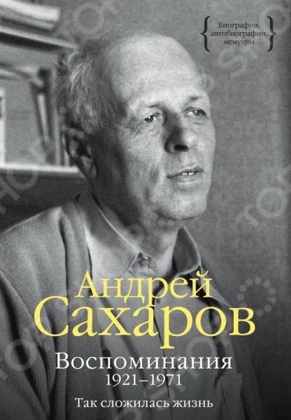 Андрей Дмитриевич Сахаров 1921 1989 выдающийся советский физик, лауреат Нобелевской премии мира за 1975 год, человек удивительной судьбы, диссидент и общественный деятель. Его воспоминания бесценный документ эпохи, в описании которой автор сумел сохранить абсолютную интеллектуальную честность и смелость. Несмотря на многочисленные препятствия, книга увидела свет впервые на Западе в 1990 году , сразу же завоевав мировую известность и заняв почетное место в золотом фонде мемуаристики ХХ века. В настоящий том вошли воспоминания Андрея Дмитриевича Сахарова вплоть до 1971 года, а также, помимо подробного комментария, вступительная статья Елены Георгиевны Боннер Воспоминания о Воспоминаниях , в которой рассказано о мытарствах, выпавших на долю автора в процессе создания этих текстов.