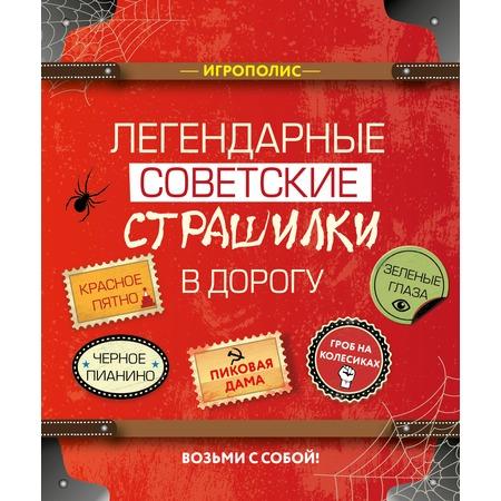 Купить Легендарные советские страшилки в дорогу