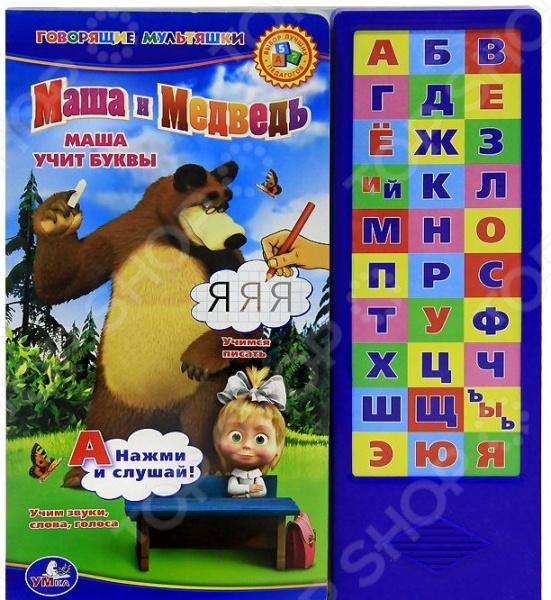Книжки со звуковым модулем Умка 978-5-91941-562-6 Маша и Медведь. Азбука
