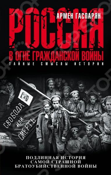 Публицистика. История Эксмо 978-5-699-88599-2