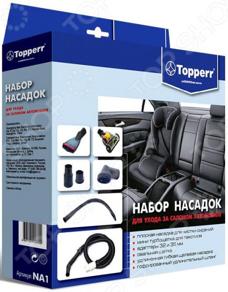 Набор насадок для пылесоса Topperr NA 1 набор для ухода за мультиваркой topperr 3424