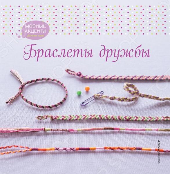 Книга Браслеты дружбы - это источник вдохновения для опытных фанатов плетения браслетов и старт для тех, кто только осваивает это стильное рукоделие! Каждый браслет сможет стать прекрасным подарком подруге, другу, маме, сестре. Разве могут не понравиться браслеты с узорами в виде рыб, крестиков, ромбиков и горошин, модели, украшенные бусинками, бисером и брелоками Отправляйтесь в творческий путь вместе с нашей книгой и будьте готовы к тому, что вам начнут завидовать! Для среднего школьного возраста.