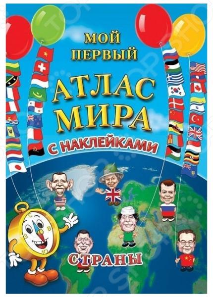 Детский атлас мира АГТ Геоцентр с наклейками «Страны»
